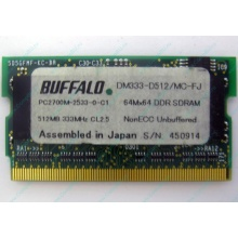 BUFFALO DM333-D512/MC-FJ 512MB DDR microDIMM 172pin (Находка)
